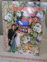Запрошення на весілля (укр.) (С-Пр-К-03)