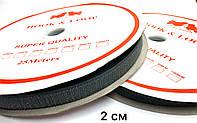 Липучка Темно серый 20мм текстильная застежка комплект 25м