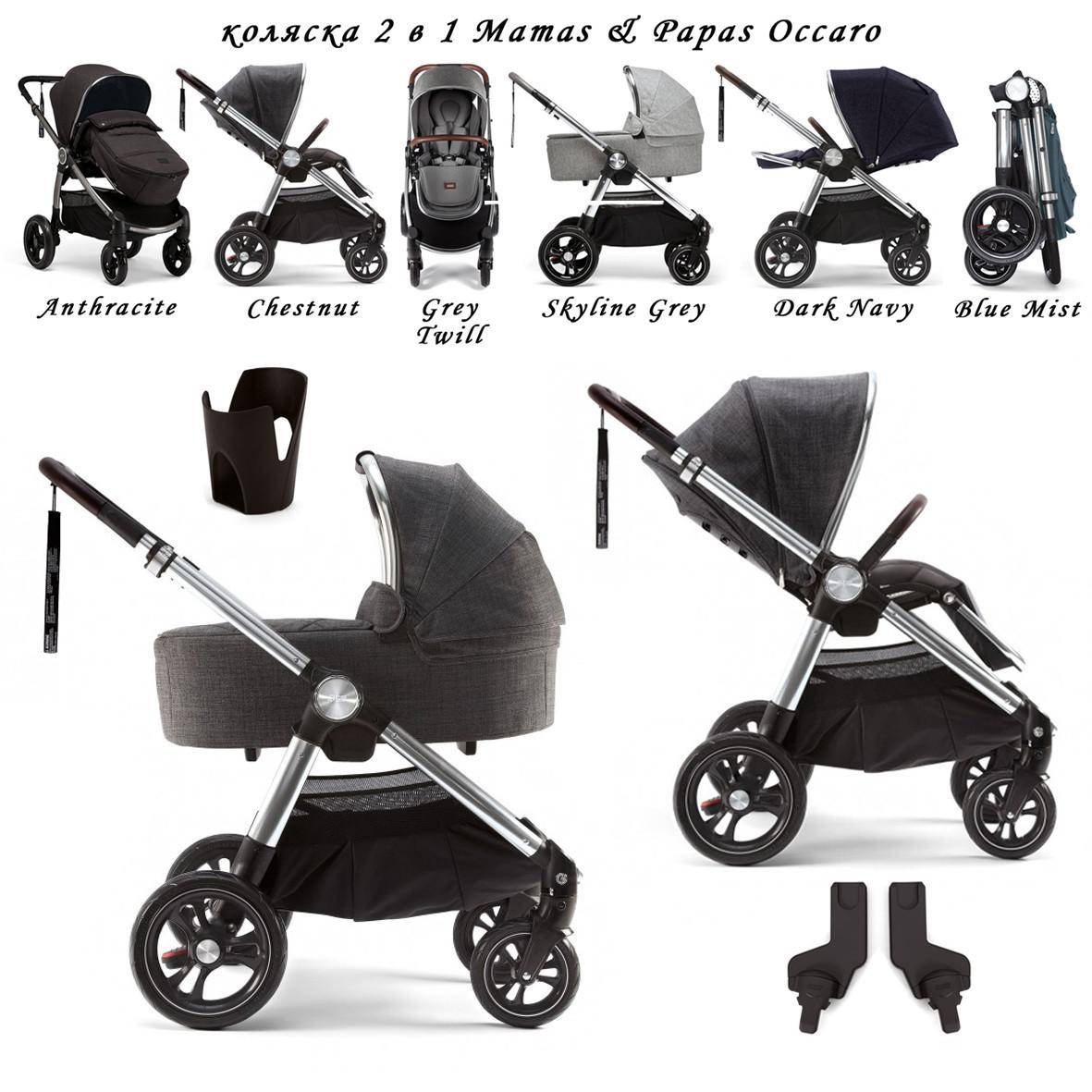 Универсальная коляска 2 в 1 Mamas & Papas Occaro