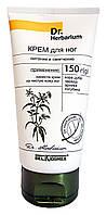Крем для ног Dr.Herbarium Питание и смягчение - 150 г.
