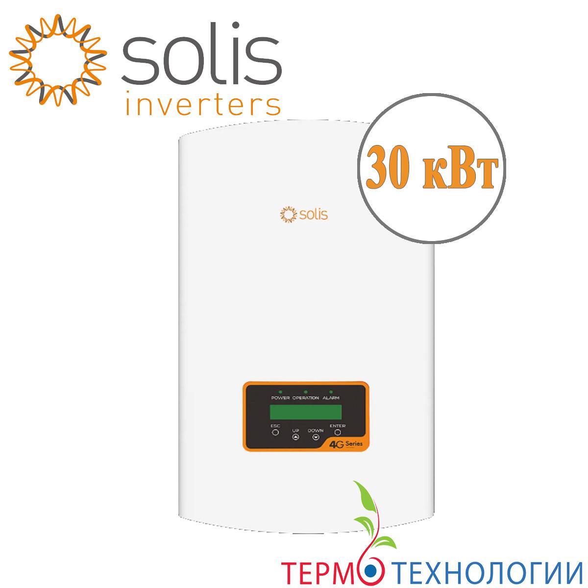 Солнечный инвертор сетевой Solis 30 кВт, 3Ф