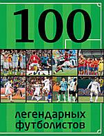 100 легендарных футболистов Чертов В