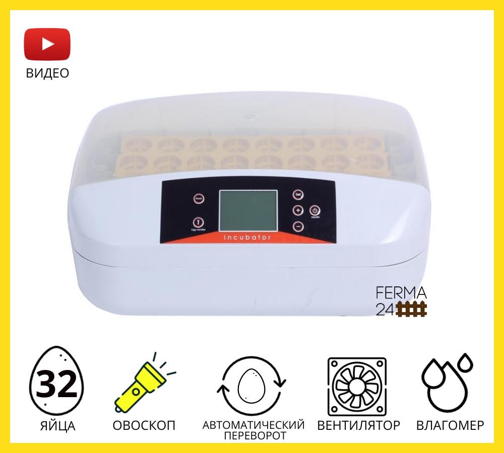 Инкубатор автоматический HHD 32s LED со встроенным овоскопом