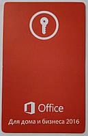 Office 2016 для Дому та Бізнесу, BOX (картка)