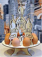 """Пасхальная подставка под яйца """"Церковь"""". Деревянная заготовка."""