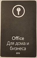 Office 2019 для Дома и Бизнеса, BOX (карточка)