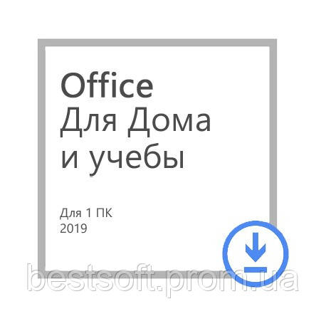 Office 2019 для Дома и Учебы, ESD (ключ)