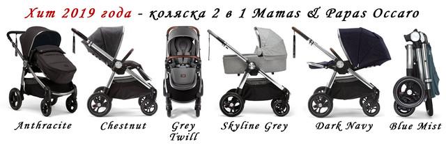 Mamas & Papas Ocсaro