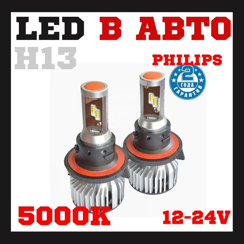 Лампы светодиодные Prime-X Z Pro Н13 5000К (2 шт.)