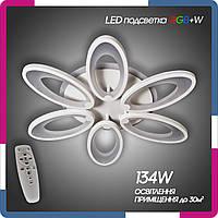 """Люстра светодиодная с пультом """"Зёрна 6"""" 134Вт белая LED подсветка RGB+W"""