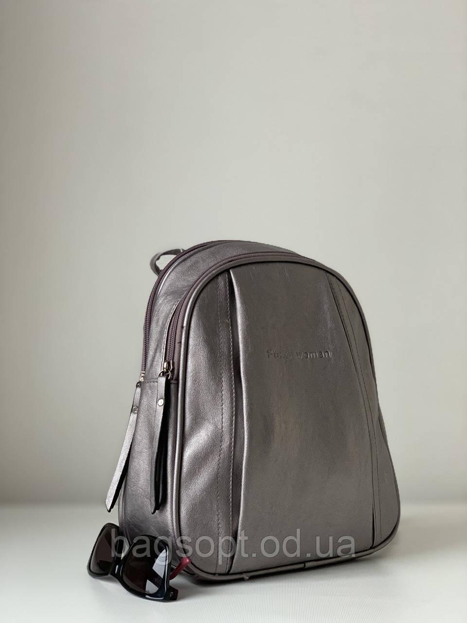 Небольшой городской рюкзак серебристый молодежный Pretty Woman Одесса 7 км