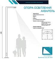 Опора освещения Акварель 4 метра 30Ват