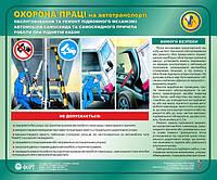 Обслуговування та ремонт підйомного механізму автомобіля-самоскида та самоск. причепа.Роботи при піднятій кабі