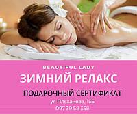 """Подарочный сертификат на SPA - процедуру """"Зимний Релакс"""""""