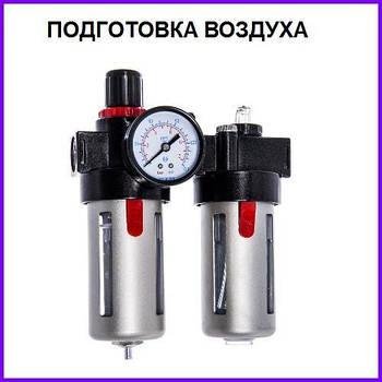 Подготовка воздуха