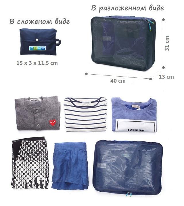 Размеры сумки для одежды