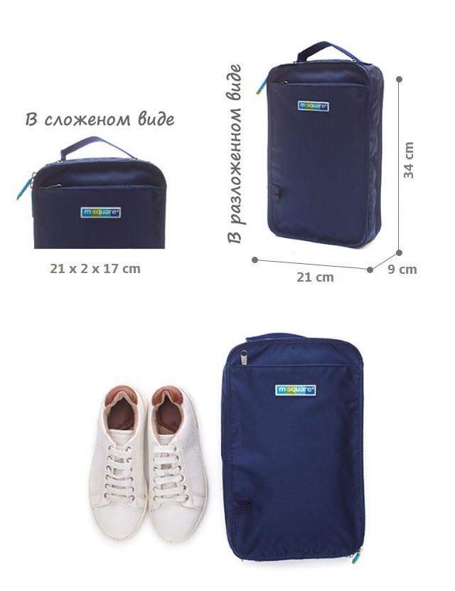 Размеры сумки для обуви