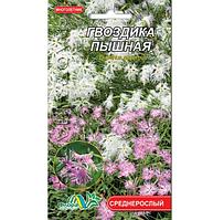 Гвоздика Пышная, многолетнее растение, семена цветы 0.1г
