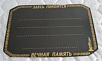 """Табличка на крест новая """"Фигурная"""" №112"""