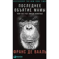 Книга Последнее объятие Мамы. Автор - Франс де Вааль (Альпіна Україна)