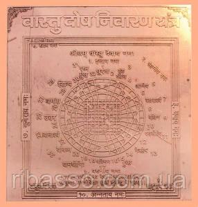 9070260 Янтра ведический талисман медная Васту Сампурна Дош Ниваран №30