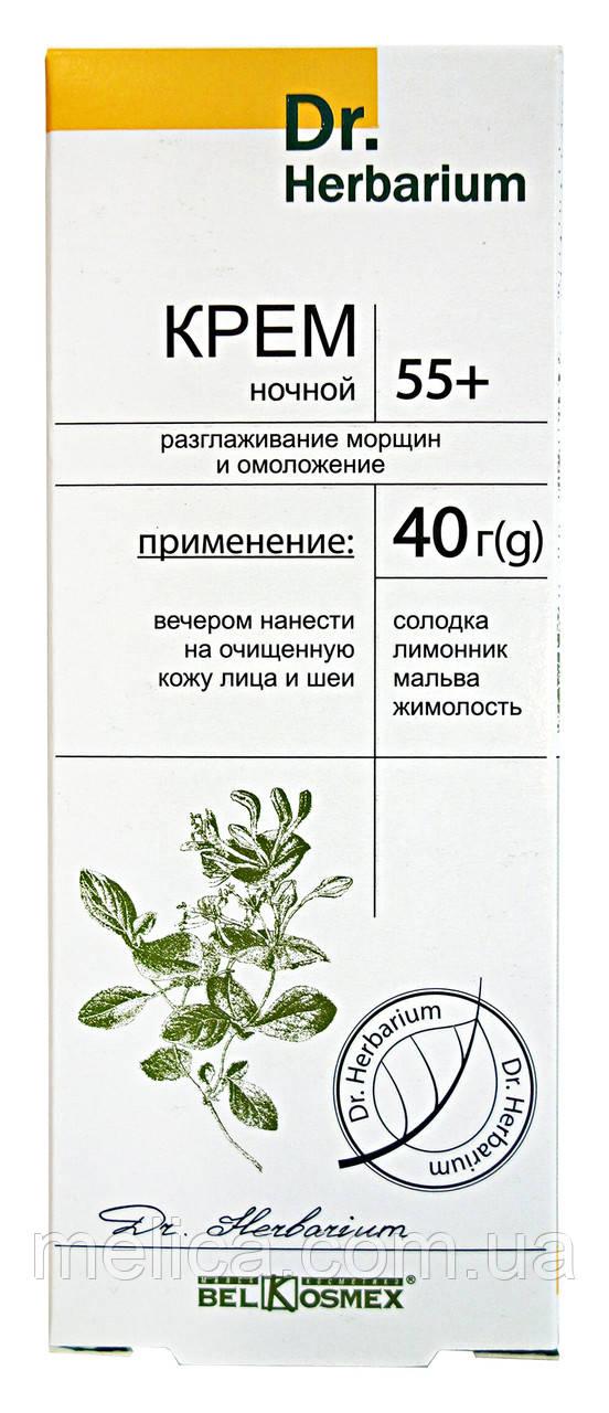 Ночной крем для лица Dr.Herbarium Разглаживание морщин и омоложение 55+ для всех типов кожи - 40 г.