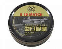 Пули RWS R10 Match 4.50 (0.53г) 500шт