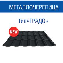 Металлочерепица Градо Н 350/20 мм 0,5 мм RAL 8017 MAT ArcelorMittal