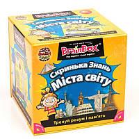Сундучок Знаний Brain Box Города мира (98344)