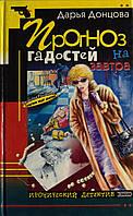 """Дарья Донцова """"Прогноз гадостей на завтра"""". Иронический Детектив, фото 1"""