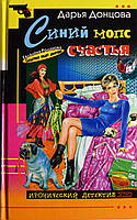 """Дарья Донцова """"Синий мопс счастья"""". Иронический Детектив, фото 1"""