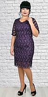Очень красивое фиолетовое платье с нежным узором 52-60, фото 1