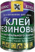 Клей Химик-Плюс Резиновый 0.6 кг. 0,8 л.