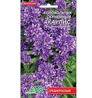 Колокольчик скученный Акаулис, многолетнее растение высотой до 90см, семена цветы 0.05г
