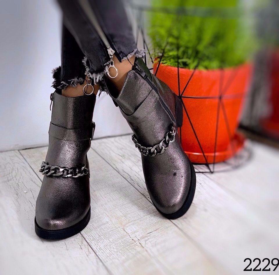 Ботинки серые осенние Эмилия. Демисезонные