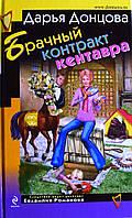 """Дарья Донцова """"Брачный контракт кентавра"""". Иронический Детектив, фото 1"""