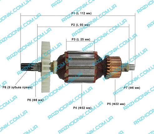 Якорь на сетевой шуруповерт АЛМАЗ АСШ-1070, фото 2