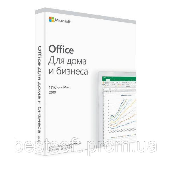 Office 2019 для Дома и Бизнеса, BOX (коробочная), Б/У