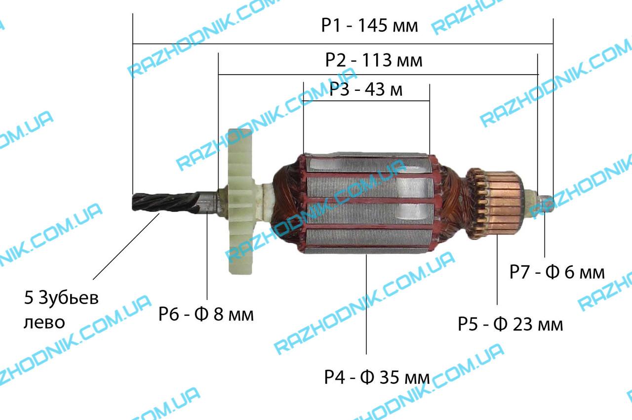 Якорь на дрель Vega Professional VD-750