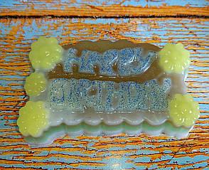 Мило ручної роботи Happy Birthday