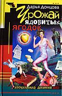 """Дарья Донцова """"Урожай ядовитых ягодок"""". Иронический Детектив, фото 1"""