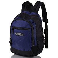 Школьный рюкзак Onepolar 1283 синий (1-3 класса)