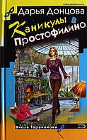 """Дарья Донцова """"Каникулы в Простофилино"""". Иронический Детектив, фото 1"""