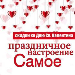 Праздничное настроение - скидки ко дню Св. Валентина !