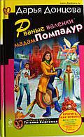 """Дарья Донцова """"Рваные валенки мадам Помпадур"""". Иронический Детектив, фото 1"""