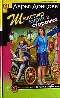 """Дарья Донцова """"Шекспир курит в сторонке"""". Иронический Детектив, фото 1"""