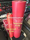 Изолон ярко-красный 2мм (20 пог.м), фото 2