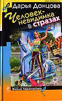 """Дарья Донцова """"Человек-невидимка в стразах"""". Иронический Детектив, фото 1"""