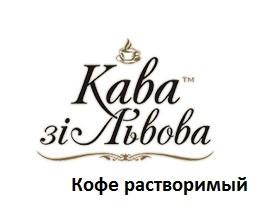 Кофе растворимый Кава зі Львова