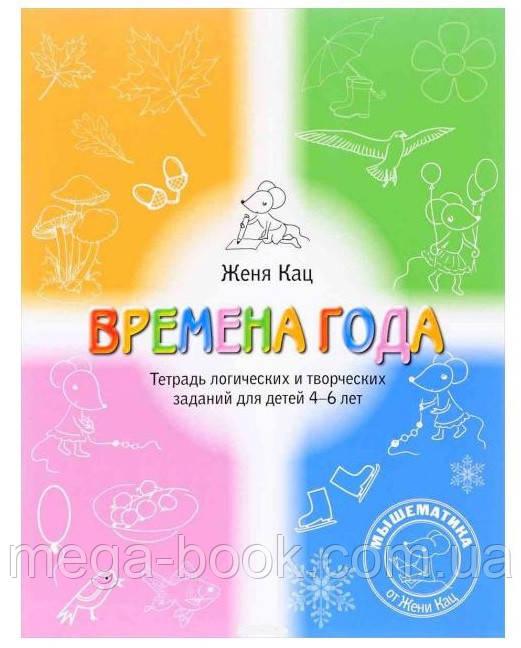 Женя Кац. Времена года. Тетрадь логических и творческих заданий для детей 4-6 лет